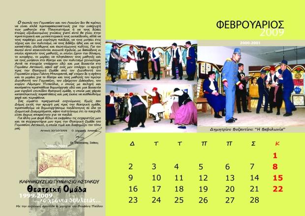 february-copy